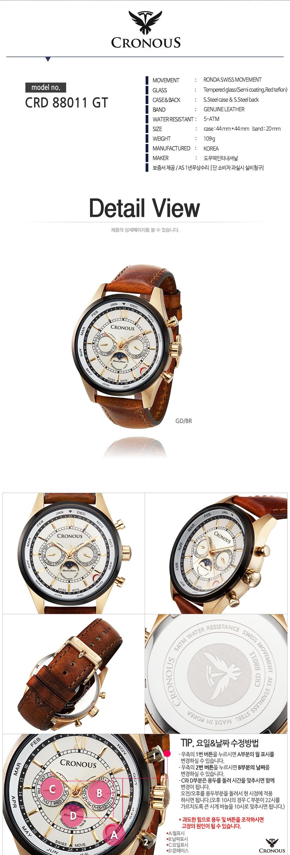 크로노스(CRONOUS) CRD88011A-GDBR 남자시계 가죽시계