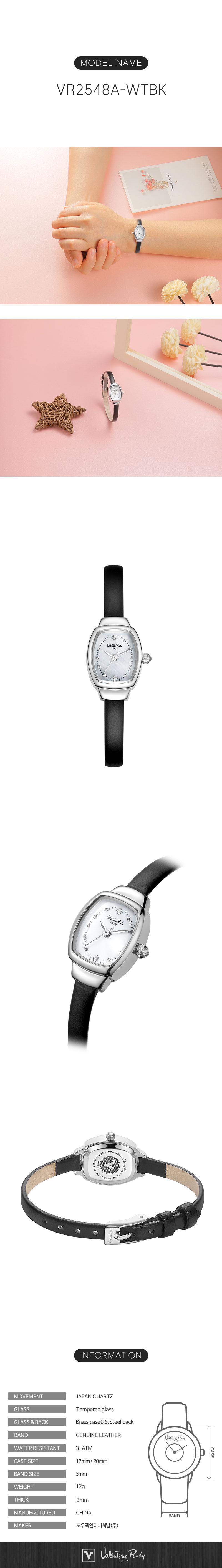 발렌티노 루디(VALENTINO RUDY) VR2548A-WTBK 여자시계 가죽시계