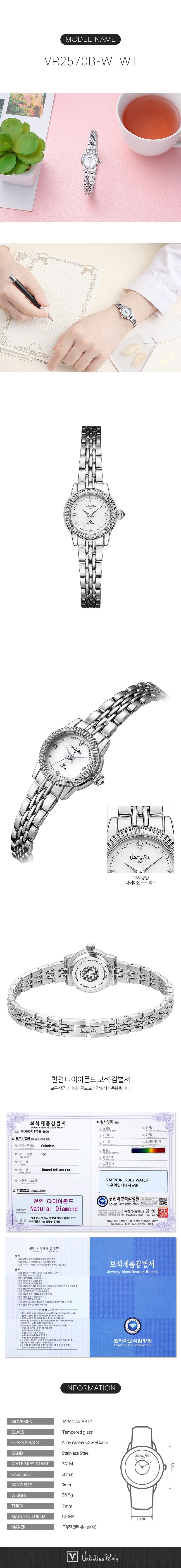 발렌티노 루디(VALENTINO RUDY) VR2570B-WTWT 다이아몬드 시계  감병서 여자시계 메탈시계