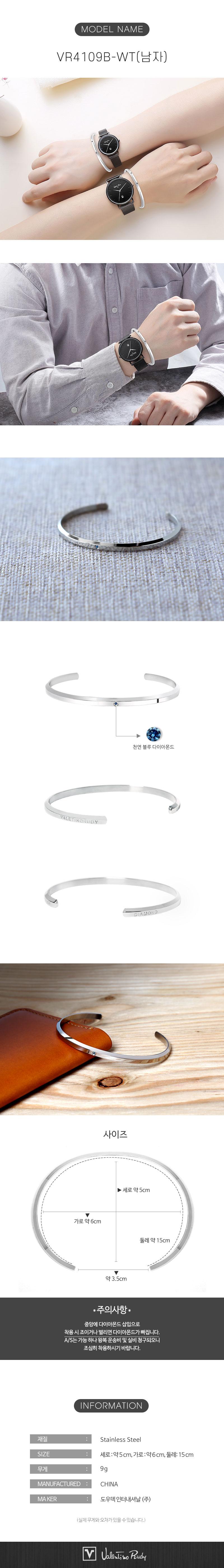 발렌티노 루디(VALENTINO RUDY) 각인 VR1118B-BKBK M+다이아몬드 커프팔찌 Collaboration Set 남자시계 메탈시계