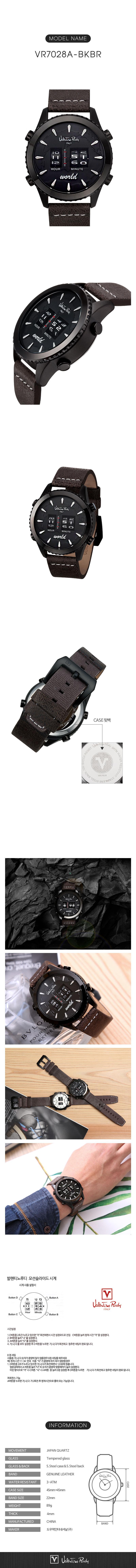 발렌티노 루디(VALENTINO RUDY) VR7028A VR7027B 남자시계 가죽&메탈 시계